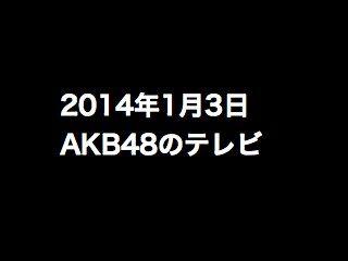 20140103tv000