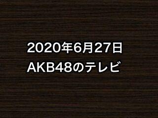 20200627tv000