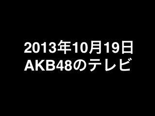 20131019tv000