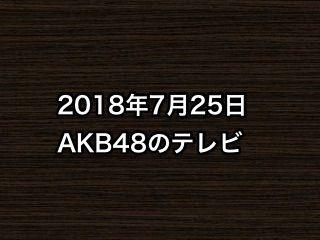 20180725tv000