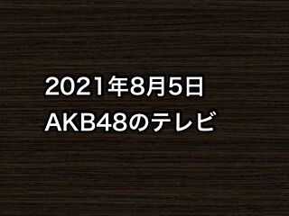 20210805tv000