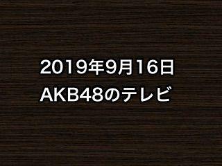20190916tv000