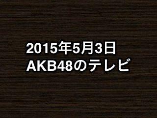 20150503tv000