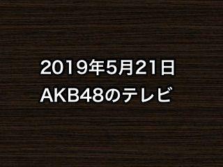20190521tv000
