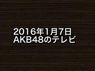 20160107tv000