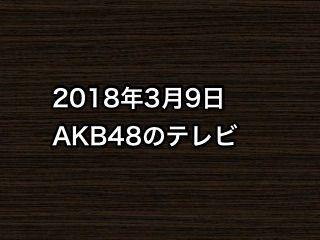 20180309tv000