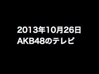 20131026tv000