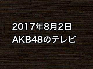 20170802tv000