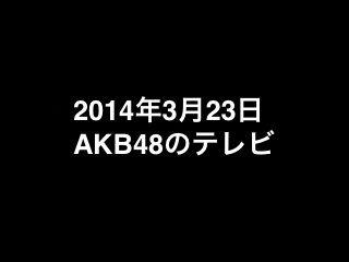 20140323tv000