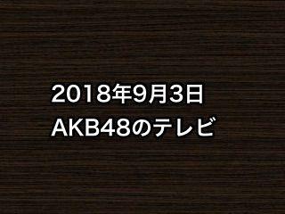 20180903tv000