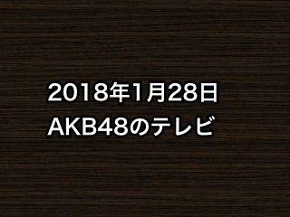 20180128tv000