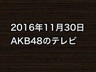 20161130tv000