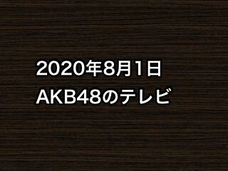 20200801tv000