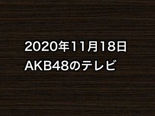 20201118tv000