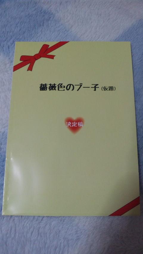 20140207daihon001