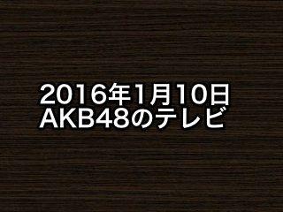 20160110tv000