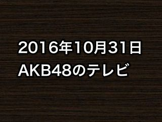 20161031tv000