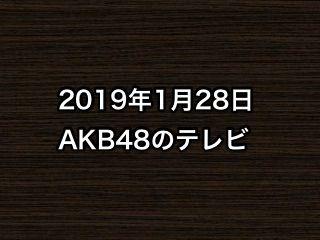 20190128tv000