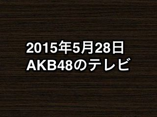 20150528tv000