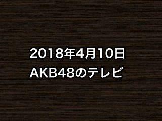 20180410tv000