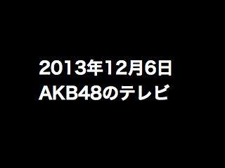 20131206tv000