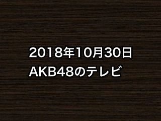 20181030tv000