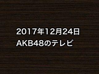 20171224tv000
