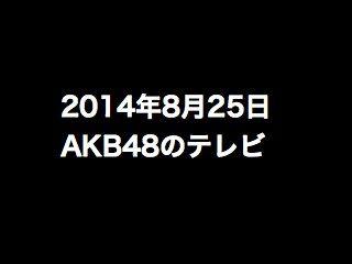 20140825tv000