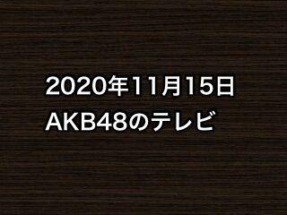 20201115tv000