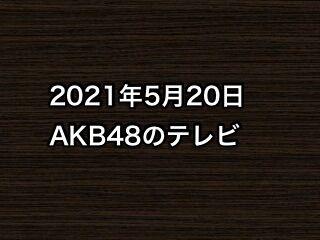 20210520tv000