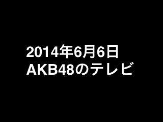 20140606tv000