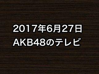 20170627tv000