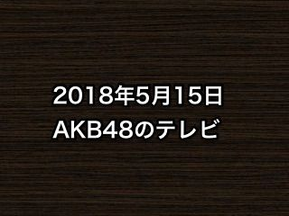 20180515tv000