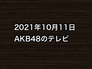 20211011tv000