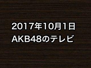 20171001tv000
