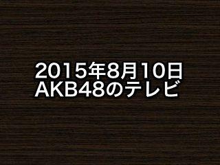 20150810tv000