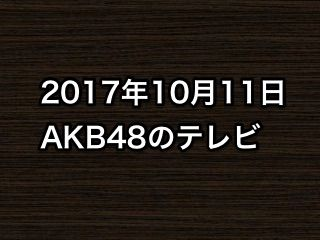20171011tv000