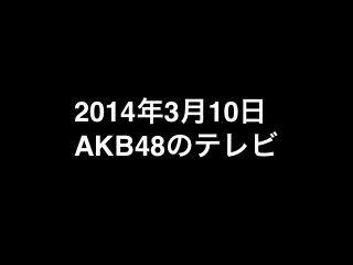 20140310tv000