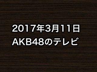 20170311tv000