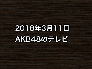 20180311tv000