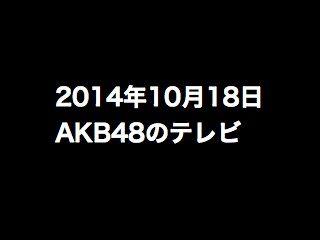 20141018tv000