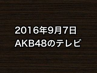 20160907tv000