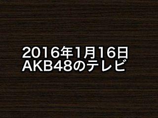 20160116tv000