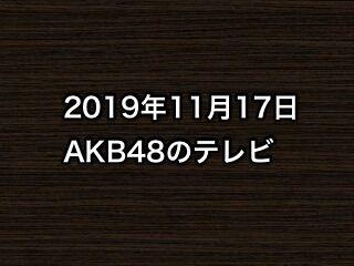 20191117tv000