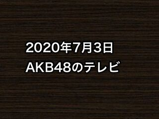 20200703tv000