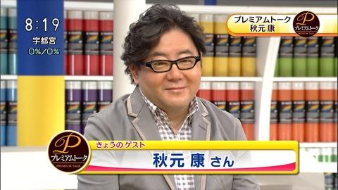 20140328akimoto001