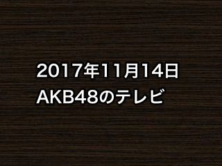 20171114tv000
