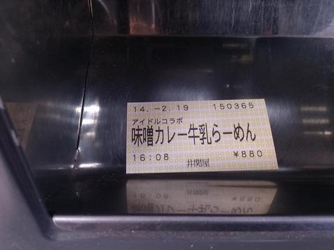 20140221ramen004