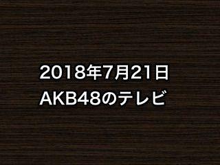 20180721tv000