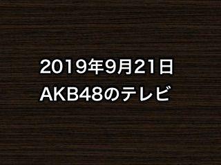 20190921tv000